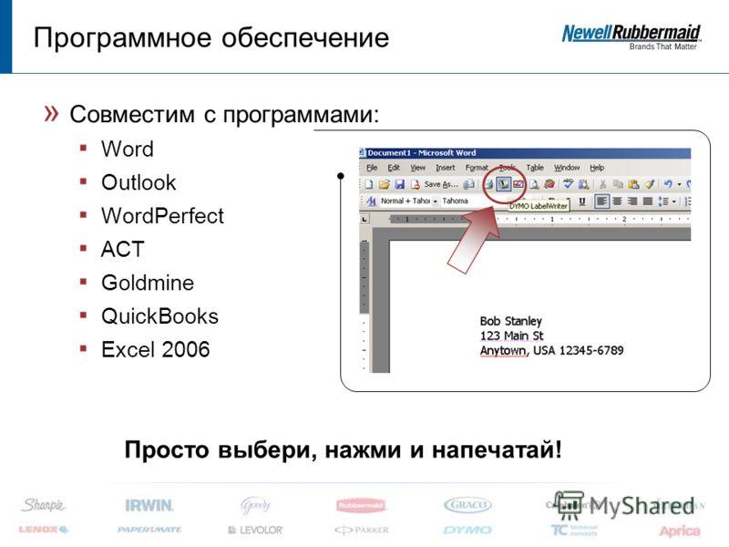 Программное обеспечение » Совместим с программами: Word Outlook WordPerfect ACT Goldmine QuickBooks Excel 2006 Просто выбери, нажми и напечатай!