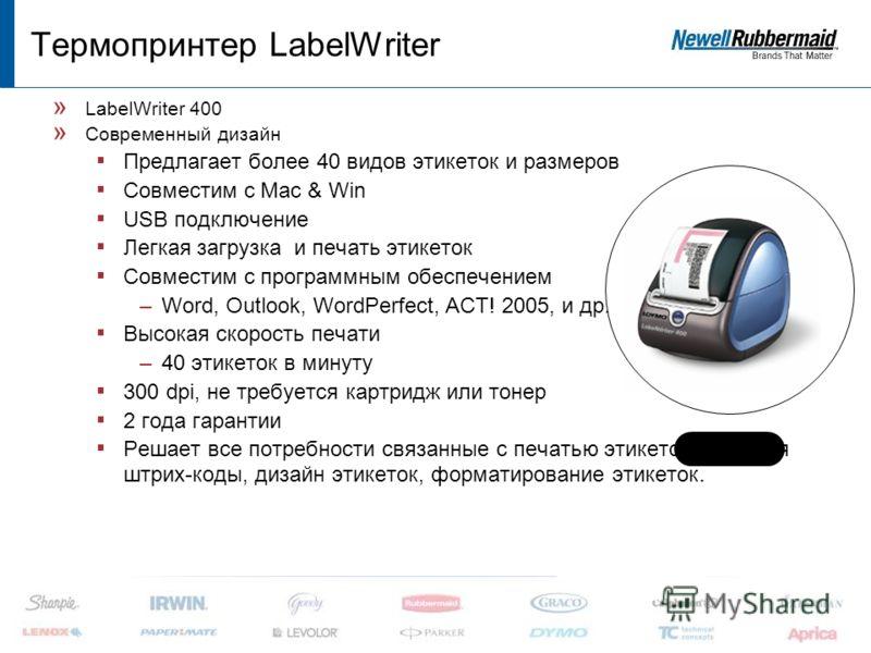 Термопринтер LabelWriter » LabelWriter 400 » Современный дизайн Предлагает более 40 видов этикеток и размеров Совместим с Mac & Win USB подключение Легкая загрузка и печать этикеток Совместим с программным обеспечением –Word, Outlook, WordPerfect, AC