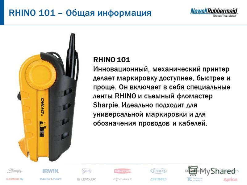 RHINO 101 – Общая информация RHINO 101 Инновационный, механический принтер делает маркировку доступнее, быстрее и проще. Он включает в себя специальные ленты RHINO и съемный фломастер Sharpie. Идеально подходит для универсальной маркировки и для обоз