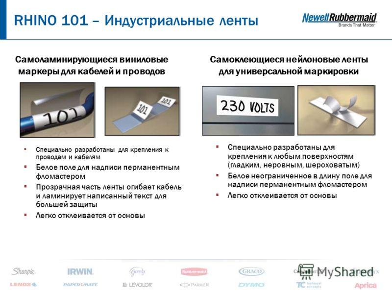 RHINO 101 – Индустриальные ленты Самоклеющиеся нейлоновые ленты для универсальной маркировки Самоламинирующиеся виниловые маркеры для кабелей и проводов Специально разработаны для крепления к проводам и кабелям Белое поле для надписи перманентным фло