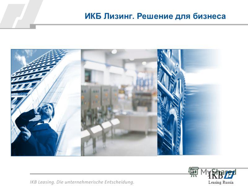 Leasing Russia ИКБ Лизинг. Решение для бизнеса