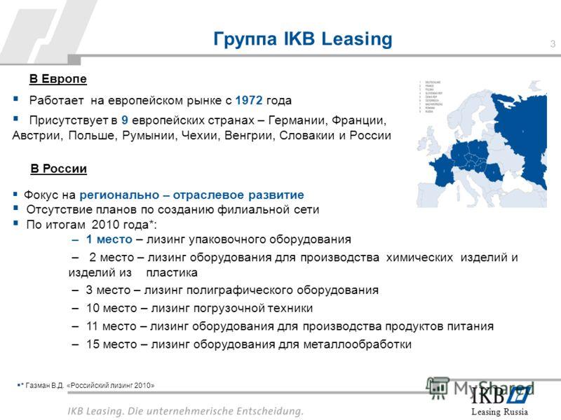 Leasing Russia Группа IKB Leasing В Европе Работает на европейском рынке с 1972 года Присутствует в 9 европейских странах – Германии, Франции, Австрии, Польше, Румынии, Чехии, Венгрии, Словакии и России 33 В России Фокус на регионально – отраслевое р