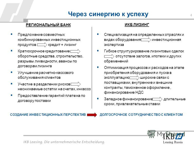 Leasing Russia 4 Через синергию к успеху 4 Предложение совместных комбинированных инвестиционных продуктов кредит + лизинг Краткосрочное кредитование оборотные средства, строительство, разрывы ликвидности, авансы по договорам лизинга Улучшение расчет
