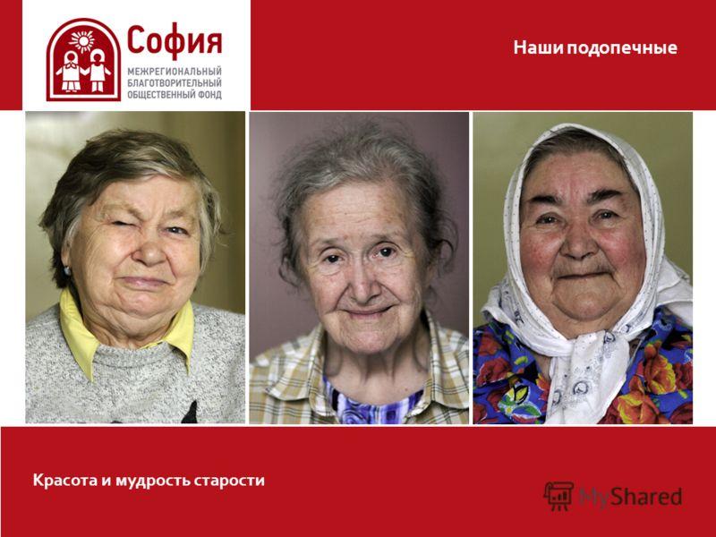 Наши подопечные Красота и мудрость старости