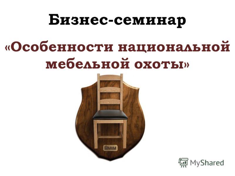 Бизнес-семинар «Особенности национальной мебельной охоты»