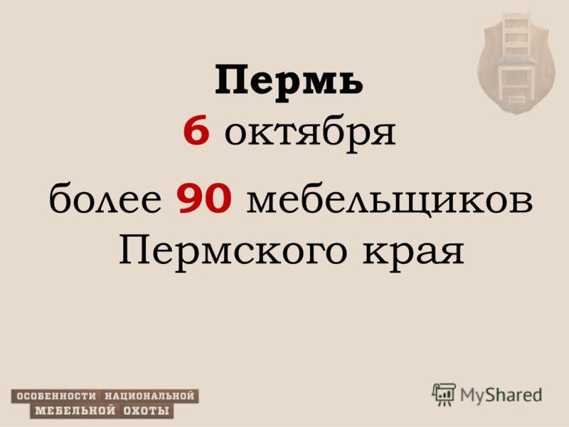 Пермь 6 октября более 90 мебельщиков Пермского края