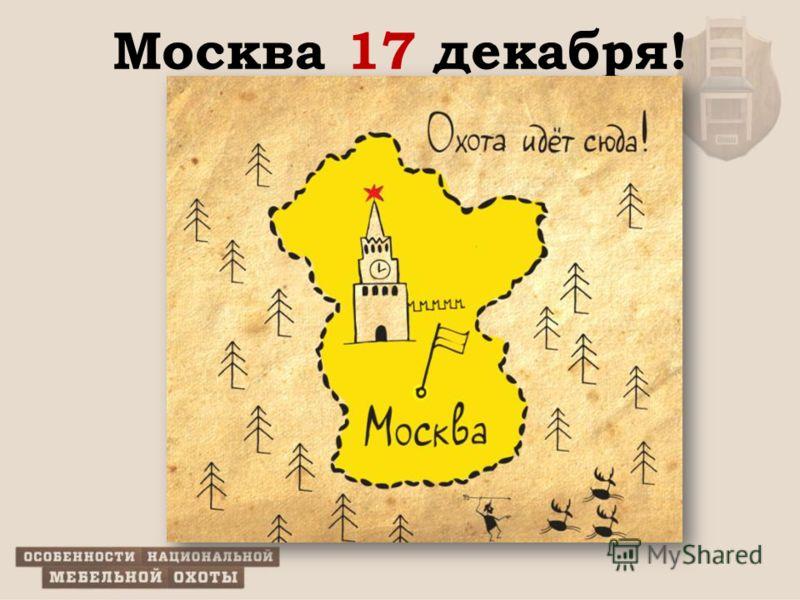 Москва 17 декабря!