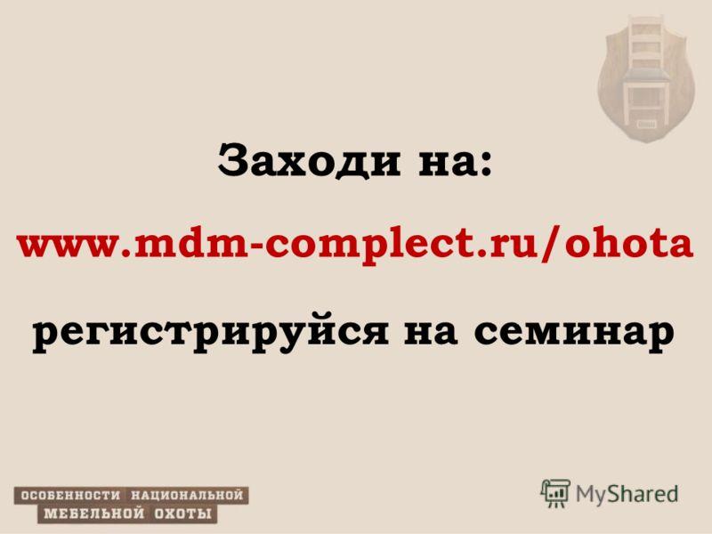 Заходи на: www.mdm-complect.ru/ohota регистрируйся на семинар