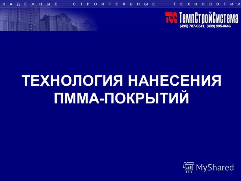 ТЕХНОЛОГИЯ НАНЕСЕНИЯ ПММА-ПОКРЫТИЙ (495) 787-0341, (499) 995-0646