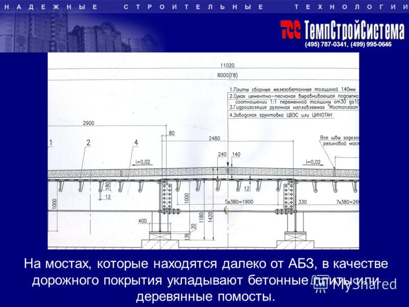 На мостах, которые находятся далеко от АБЗ, в качестве дорожного покрытия укладывают бетонные плиты или деревянные помосты. (495) 787-0341, (499) 995-0646