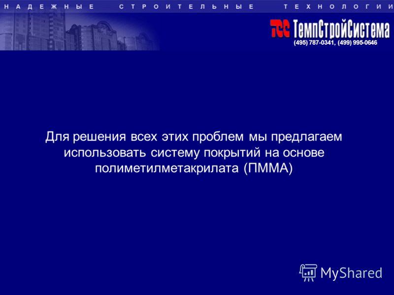 Для решения всех этих проблем мы предлагаем использовать систему покрытий на основе полиметилметакрилата (ПММА) (495) 787-0341, (499) 995-0646