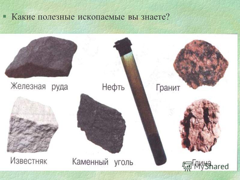 §Какие полезные ископаемые вы знаете?