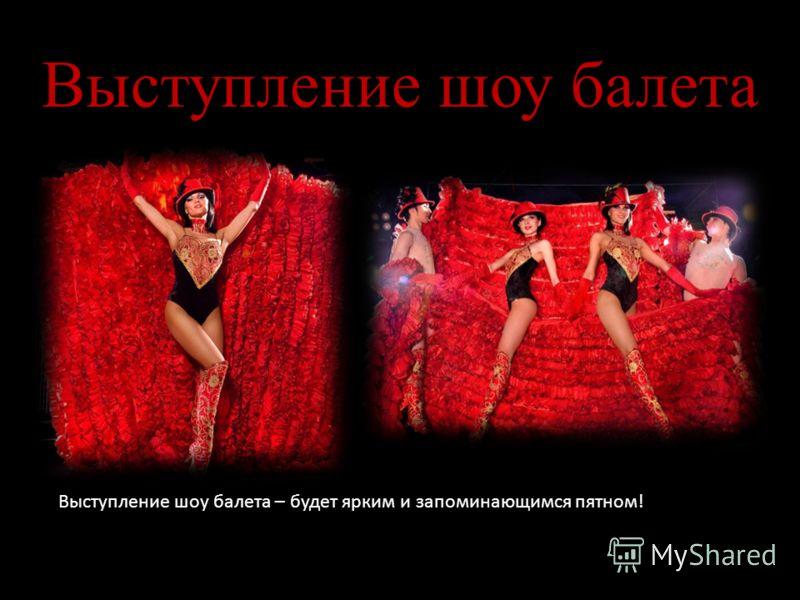 Выступление шоу балета Выступление шоу балета – будет ярким и запоминающимся пятном!
