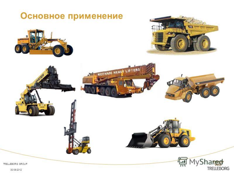 TRELLEBORG GROUP 16/08/2012 Основное применение