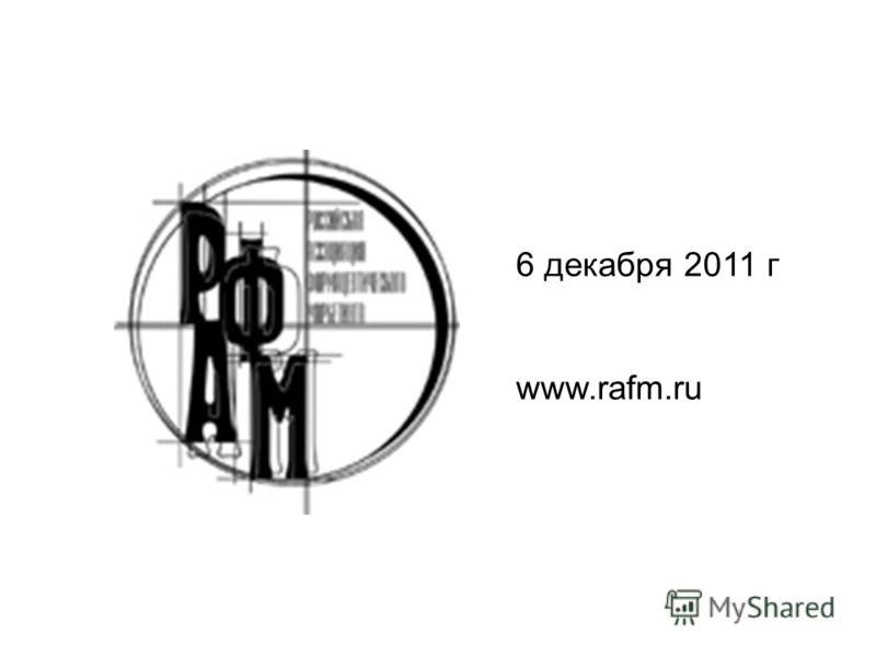 6 декабря 2011 г www.rafm.ru
