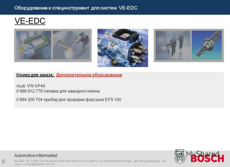 6 Оборудование и специнструмент для систем VE-EDC AA/ASA2 | 26.10.2005 | Alle Rechte bei Robert Bosch GmbH, auch für den Fall von Schutzrechtsanmeldungen. Jede Verfügungsbefugnis, wie Kopier- und Weitergaberecht, bei uns. Automotive Aftermarket Номер