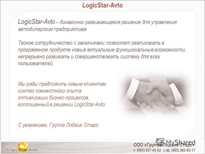 ООО «Группа Лоджик Старс» т. (495) 507-45-82 т./ф. (495) 360-65-17 LogicStar-Avto LogicStar-Avto – динамично развивающееся решение для управления автодилерским предприятием Тесное сотрудничество с заказчиками позволяет реализовать в программном проду