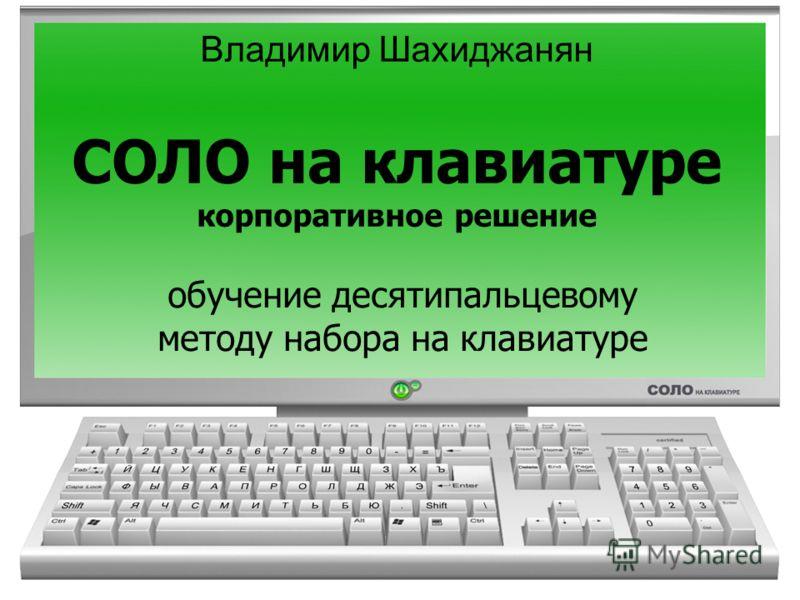 Владимир Шахиджанян СОЛО на клавиатуре корпоративное решение обучение десятипальцевому методу набора на клавиатуре