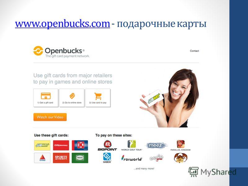 www.openbucks.comwww.openbucks.com - подарочные карты