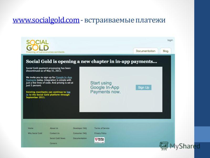 www.socialgold.comwww.socialgold.com - встраиваемые платежи