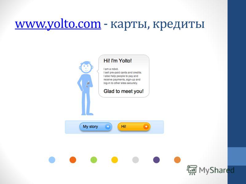 www.yolto.comwww.yolto.com - карты, кредиты