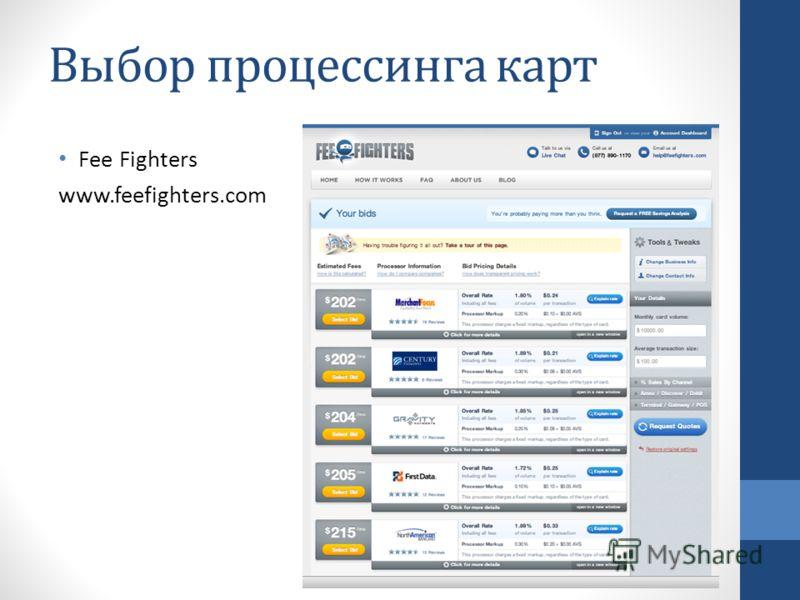 Выбор процессинга карт Fee Fighters www.feefighters.com