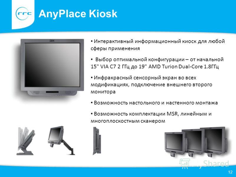 AnyPlace Kiosk 12 Интерактивный информационный киоск для любой сферы применения Выбор оптимальной конфигурации – от начальной 15