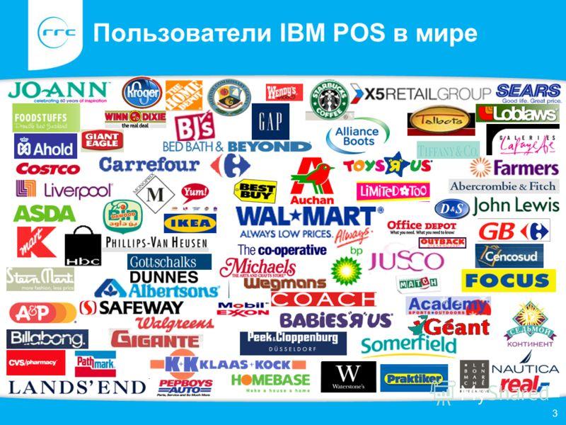 Пользователи IBM POS в мире 3