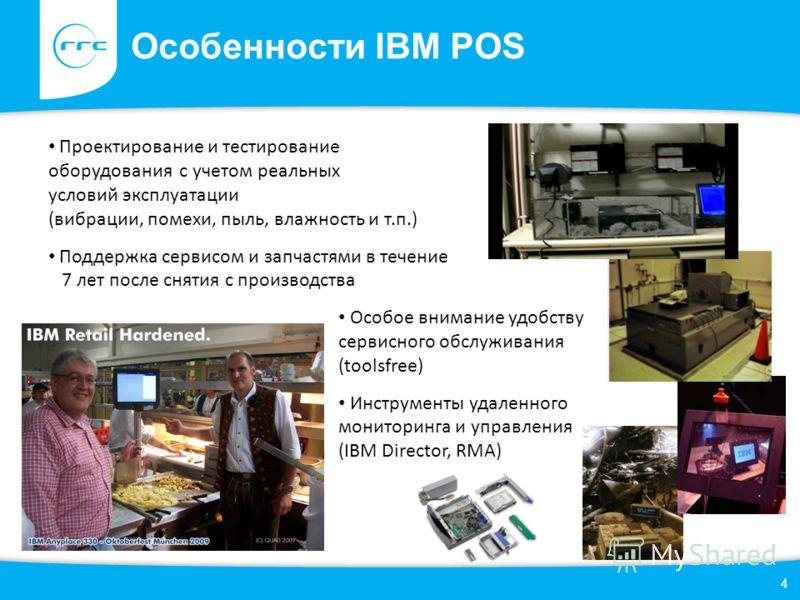 Особенности IBM POS Проектирование и тестирование оборудования с учетом реальных условий эксплуатации (вибрации, помехи, пыль, влажность и т.п.) Поддержка сервисом и запчастями в течение 7 лет после снятия с производства Особое внимание удобству серв