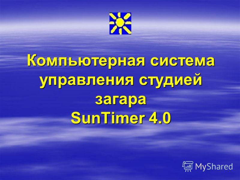 Компьютерная система управления студией загара SunTimer 4.0