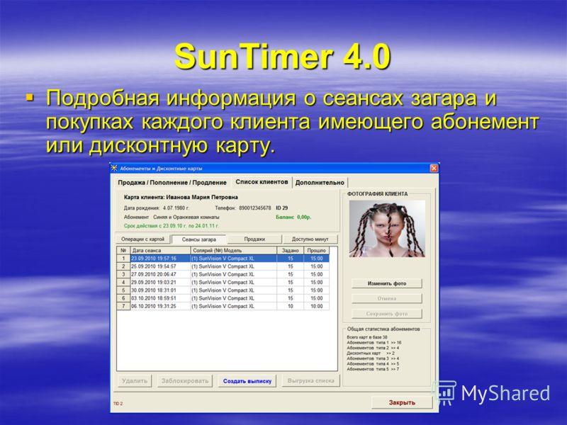 SunTimer 4.0 Подробная информация о сеансах загара и покупках каждого клиента имеющего абонемент или дисконтную карту. Подробная информация о сеансах загара и покупках каждого клиента имеющего абонемент или дисконтную карту.