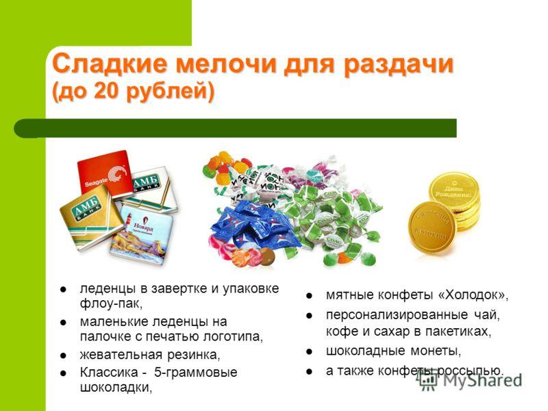 Сладкие мелочи для раздачи (до 20 рублей) леденцы в завертке и упаковке флоу-пак, маленькие леденцы на палочке с печатью логотипа, жевательная резинка, Классика - 5-граммовые шоколадки, мятные конфеты «Холодок», персонализированные чай, кофе и сахар