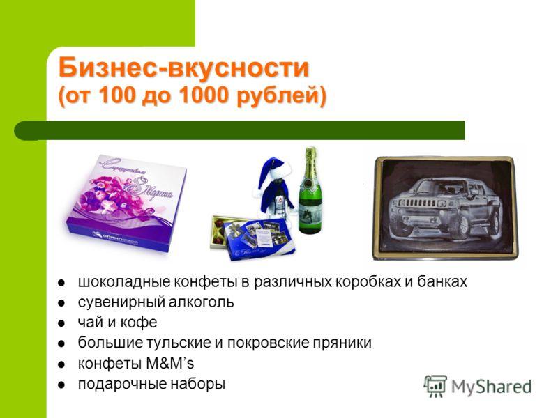 Бизнес-вкусности (от 100 до 1000 рублей) шоколадные конфеты в различных коробках и банках сувенирный алкоголь чай и кофе большие тульские и покровские пряники конфеты M&Ms подарочные наборы