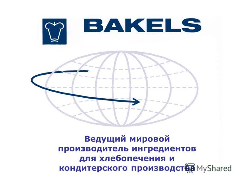 Ведущий мировой производитель ингредиентов для хлебопечения и кондитерского производства