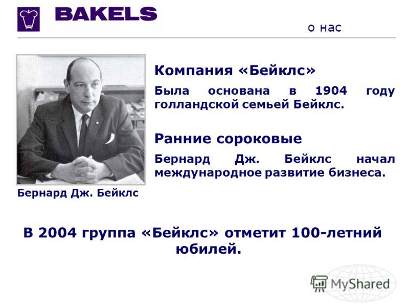 о нас Компания «Бейклс» Была основана в 1904 году голландской семьей Бейклс. В 2004 группа «Бейклс» отметит 100-летний юбилей. Бернард Дж. Бейклс Ранние сороковые Бернард Дж. Бейклс начал международное развитие бизнеса.