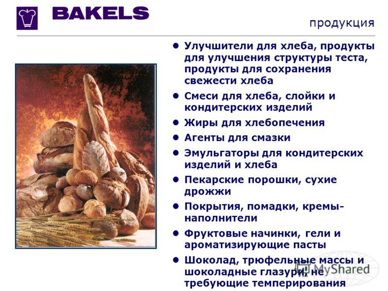 Улучшители для хлеба, продукты для улучшения структуры теста, продукты для сохранения свежести хлеба Смеси для хлеба, слойки и кондитерских изделий Жиры для хлебопечения Агенты для смазки Эмульгаторы для кондитерских изделий и хлеба Пекарские порошки