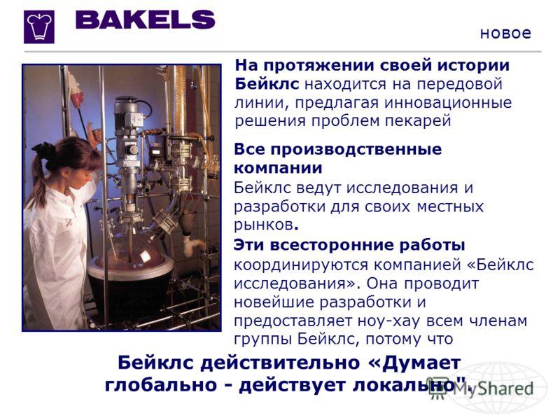 На протяжении своей истории Бейклс находится на передовой линии, предлагая инновационные решения проблем пекарей новое Все производственные компании Бейклс ведут исследования и разработки для своих местных рынков. Эти всесторонние работы координируют