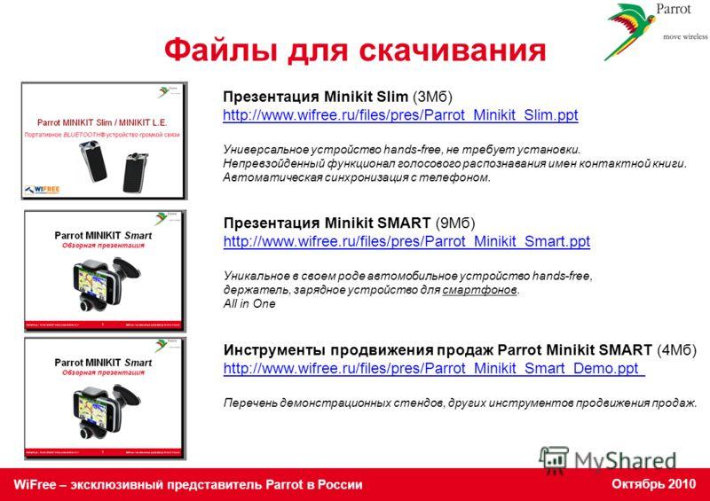WiFree – эксклюзивный представитель Parrot в России Октябрь 2010 Файлы для скачивания Презентация Minikit Slim (3Mб) http://www.wifree.ru/files/pres/Parrot_Minikit_Slim.ppt Универсальное устройство hands-free, не требует установки. Непревзойденный фу