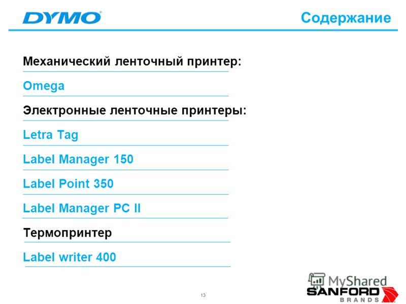 13 Содержание Механический ленточный принтер: Omega Электронные ленточные принтеры: Letra Tag Label Manager 150 Label Point 350 Label Manager PC II Термопринтер Label writer 400