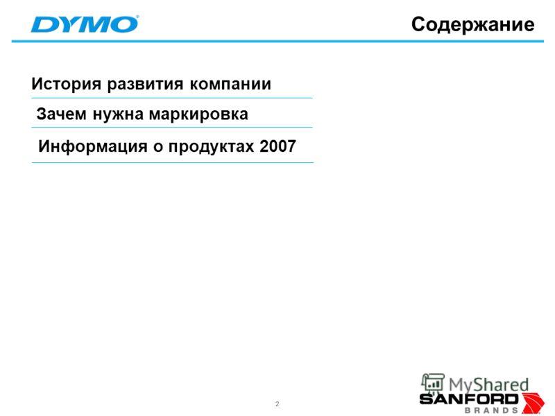 22 Содержание История развития компании Зачем нужна маркировка Информация о продуктах 2007