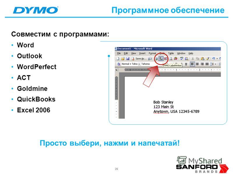 26 Программное обеспечение Совместим с программами: Word Outlook WordPerfect ACT Goldmine QuickBooks Excel 2006 Просто выбери, нажми и напечатай!