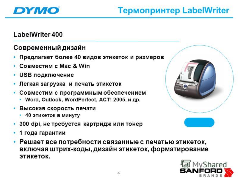 27 Термопринтер LabelWriter LabelWriter 400 Современный дизайн Предлагает более 40 видов этикеток и размеров Совместим с Mac & Win USB подключение Легкая загрузка и печать этикеток Совместим с программным обеспечением Word, Outlook, WordPerfect, ACT!