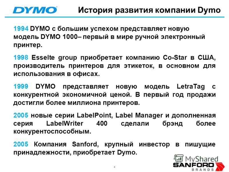 44 История развития компании Dymo 1994 DYMO с большим успехом представляет новую модель DYMO 1000– первый в мире ручной электронный принтер. 1998 Esselte group приобретает компанию Co-Star в США, производитель принтеров для этикеток, в основном для и