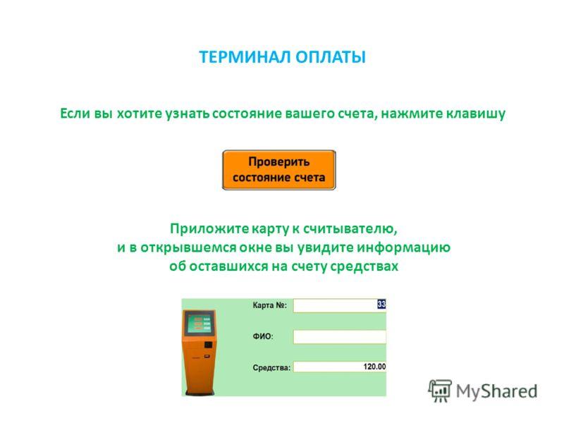 Если вы хотите узнать состояние вашего счета, нажмите клавишу Приложите карту к считывателю, и в открывшемся окне вы увидите информацию об оставшихся на счету средствах