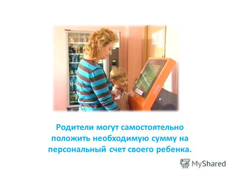 Родители могут самостоятельно положить необходимую сумму на персональный счет своего ребенка.
