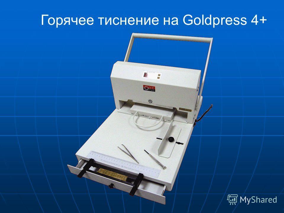 Горячее тиснение на Goldpress 4+