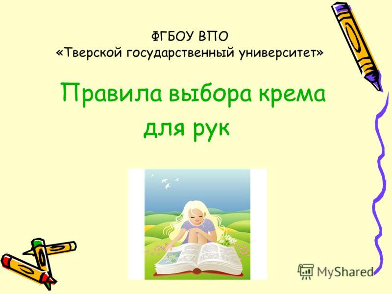 ФГБОУ ВПО «Тверской государственный университет» Правила выбора крема для рук