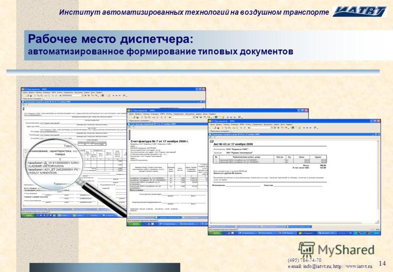 Институт автоматизированных технологий на воздушном транспорте (495) 784-74-70 e-mail: info@iatvt.ru; http://www.iatvt.ru 13 Рабочее место диспетчера: включение в заказ информации по билетам, загруженным из систем резервирования в режиме on-line
