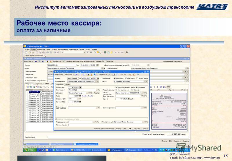 Институт автоматизированных технологий на воздушном транспорте (495) 784-74-70 e-mail: info@iatvt.ru; http://www.iatvt.ru 14 Рабочее место диспетчера: автоматизированное формирование типовых документов