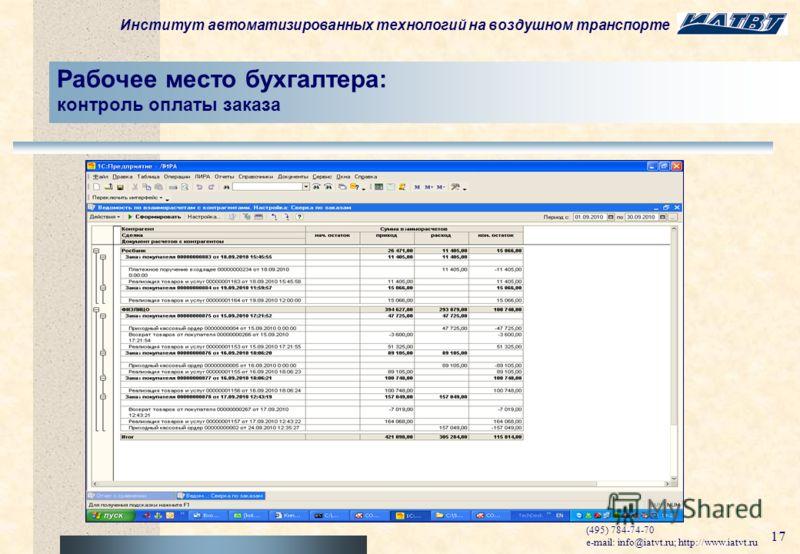 Институт автоматизированных технологий на воздушном транспорте (495) 784-74-70 e-mail: info@iatvt.ru; http://www.iatvt.ru 16 Рабочее место диспетчера/бухгалтера: оплата по платежному поручению
